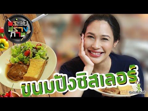 อร่อยสร้างภาพ 75 |  ขนมปังซิสเลอร์ (ขนมปังหน้าชีสกรอบ)