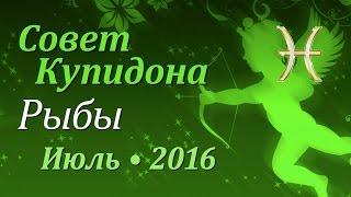 Рыбы совет Купидона на июль 2016. Любовный гороскоп.