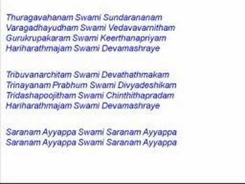 Harivarasanam With Scripts