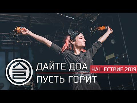 Дайте Два — Пусть Горит (Live Нашествие 2019)