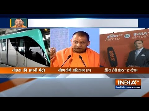 UP CM Yogi Adityanath inaugurates Noida Metro's 'Aqua Line' from India TV Sector 137 station
