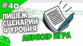 Создание игр для Android: 40. Пишем сценарий 4 уровня