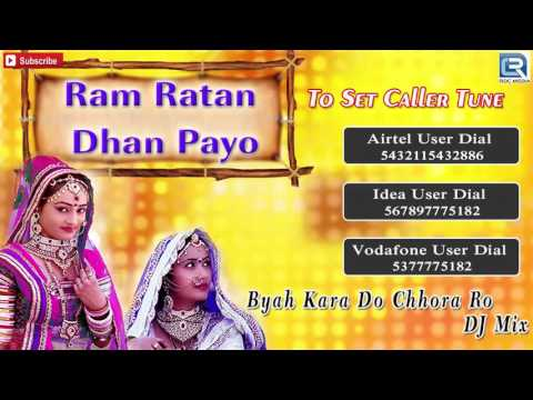 Ram Ratan Dhan Payo | SET this Song as...