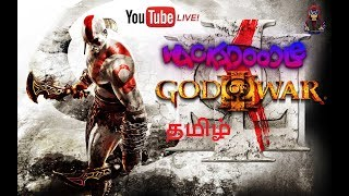 தமிழ் God Of War 3 Tamil Game Live Wackadoodle Part 3