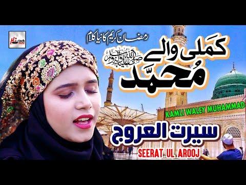 latest-naat-2019---kamli-waley-muhammad---seerat-ul-arooj---hi-tech-islamic-naat