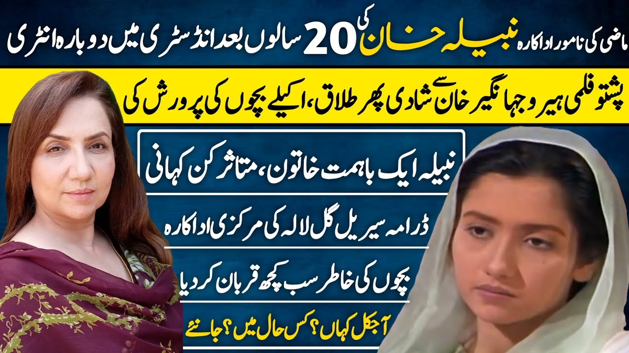 Nabeela Khan Senior TV Actress's Motivational Story | Biography | Family | Background |