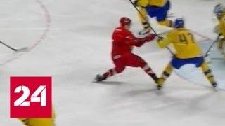 Смотреть видео Россия сыграет с Канадой в 1/4 финала чемпионата мира после проигрыша Швеции - Россия 24 онлайн