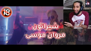 ردة فعل مروان موسى شيراتون
