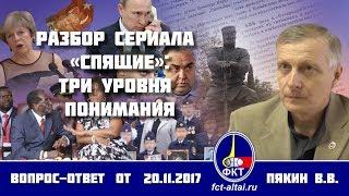Валерий Пякин. Разбор сериала