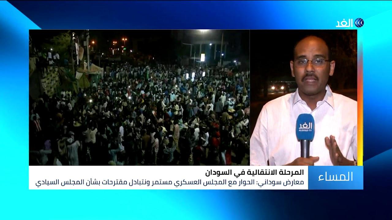 قناة الغد:السودان.. مفاوضات سرية بين المجلس العسكري وقوى التغيير بالتزامن مع المسيرات الليلية