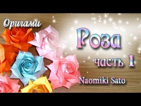 Настоящая Роза из Оригами Origami Rose Часть 1