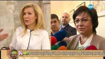 """""""На кафе"""" с Мира Радева и Емил Кошлуков за изборните резултати"""