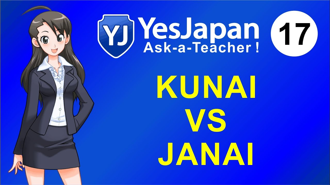 Japanese Lesson 17 -  What is the difference between KUNAI vs JANAI?
