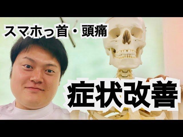 スマホっ首(ストレートネック)・頭痛 治す技 カイロオフィスシチフク三田院