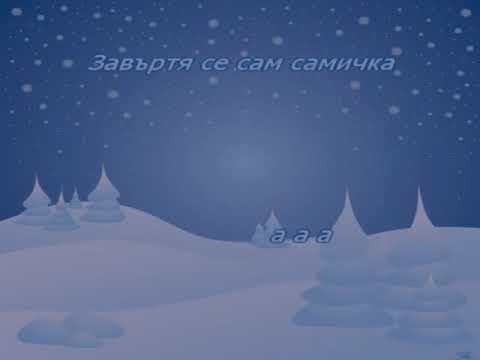Песен за снежинката - караоке