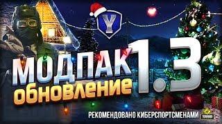 МОДПАК ПРОТАНКИ 2019 / ПАТЧ 1.3