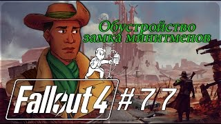 Fallout 4 Обустройство замка минитменов Где бы найти склад с бетоном серия77