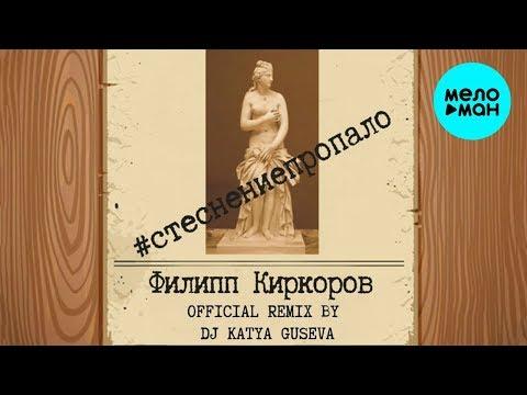 Филипп Киркоров - Стеснение пропало Dj Katya Guseva Single