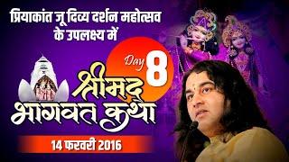 Shri Devkinandan Thakur Ji | Shrimad Bhagwat Katha | Vrindavan Uttar Pradesh || Day 08 - 14/Feb/2016
