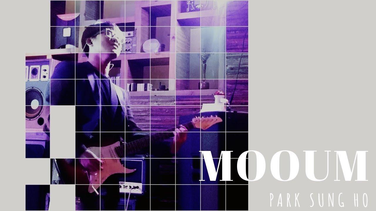 2018년 작년 한 해 돌아보기/ 무음 박성호 ver. / M:UM/ BAND MOOUM / KOREAN DANCING SOUND/ LIVE / KPOP