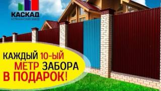 Астрахань профнастил 10ый метр забора бесплатно(, 2016-04-01T11:54:49.000Z)