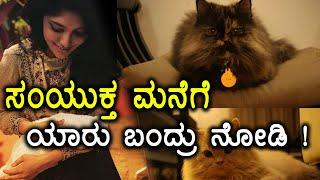 ಹೊಸ ಅತಿಥಿಗಳನ್ನ ಮನೆಗೆ ಕರೆತಂದ ಸಂಯುಕ್ತ ಹೊರನಾಡು Filmibeat Kannada