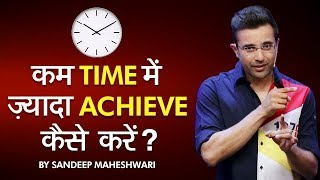 How to ACHIEVE MORE in LESS TIME? By Sandeep Maheshwari I Motivational Video in Hindi