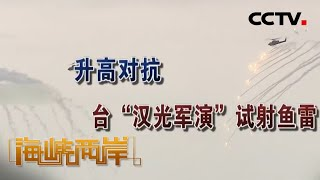 《海峡两岸》 20200705| CCTV中文国际