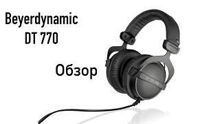 beyerdynamic DT 770 Pro обзор наушников