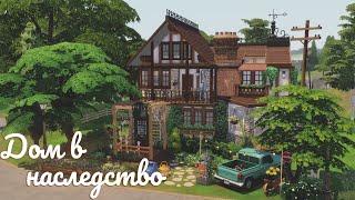Sims 4 | Дом в наследство | NO CC