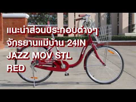 จักรยานแม่บ้าน รุ่น Jazz 24นิ้ว สีแดง MOV STL