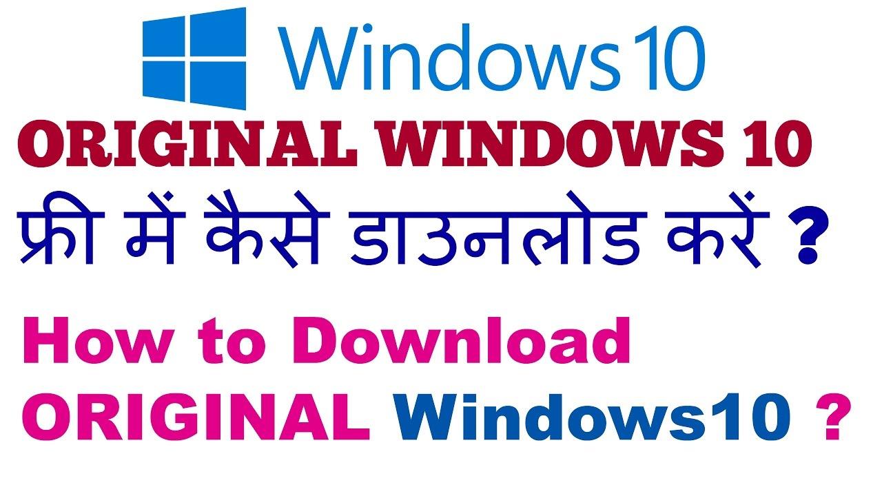 How to Download ORIGINAL Windows 10 Hindi