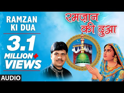 रमज़ान की दुआ  (Audio) RAMADAN 2017 || HAZI TASLEEM AARIF  || T-Series Islamic Music