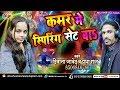 कमर में स्पिरिंग सेट बा - 2019 Bhojpuri का सबसे हिट गाना - Diwana Javed & Prabha Raj - 2019 New Song Whatsapp Status Video Download Free