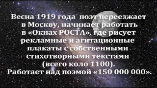 Биография Маяковского