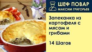 Запеканка из картофеля с мясом и грибами . Рецепт от шеф повара Максима Григорьева
