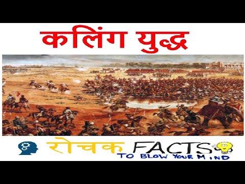 कलिंग युद्ध सम्राट अशोक का इतिहास
