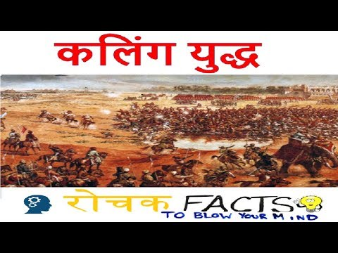 History of Kalinga war Emperor Ashoka