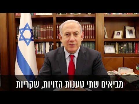 Netanyahu denuncia