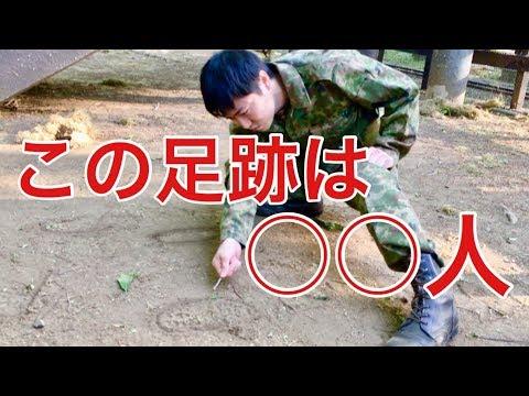 【戦術】足跡から人数を読むサバイバル術 元自衛隊芸人トッカグン