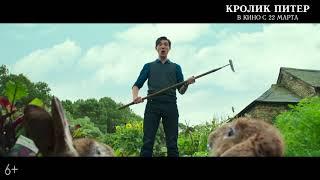 Кролик Питер - в кино с 22 марта