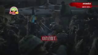•  4-я годовщина освобождения Иловайска