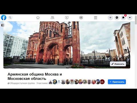 Армянская община Москва и Московская область