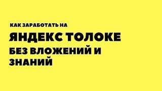 ●DNK●$$$ Заработок в интернете $$$ на Яндекс Толока от 0 02$ на Вывод