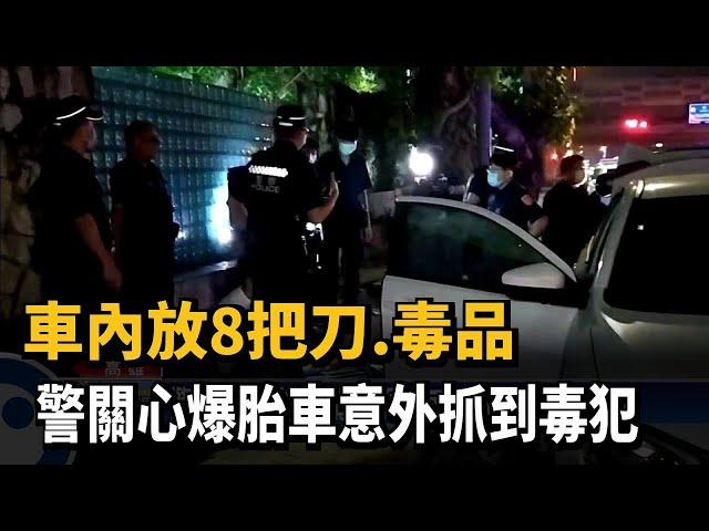 車內放8把刀.毒品 警關心爆胎車意外抓到毒犯-民視台語新聞