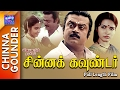 Chinna Gounder | Full Movie | சின்னக் கவுண்டர் | Vijayakanth | Sukanya
