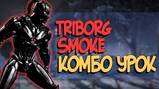 Smoke Triborg Комбо Урок (Смоук Триборг Комбинации)