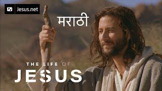 The Life of Jesus • Marathi • Part 1 of 49