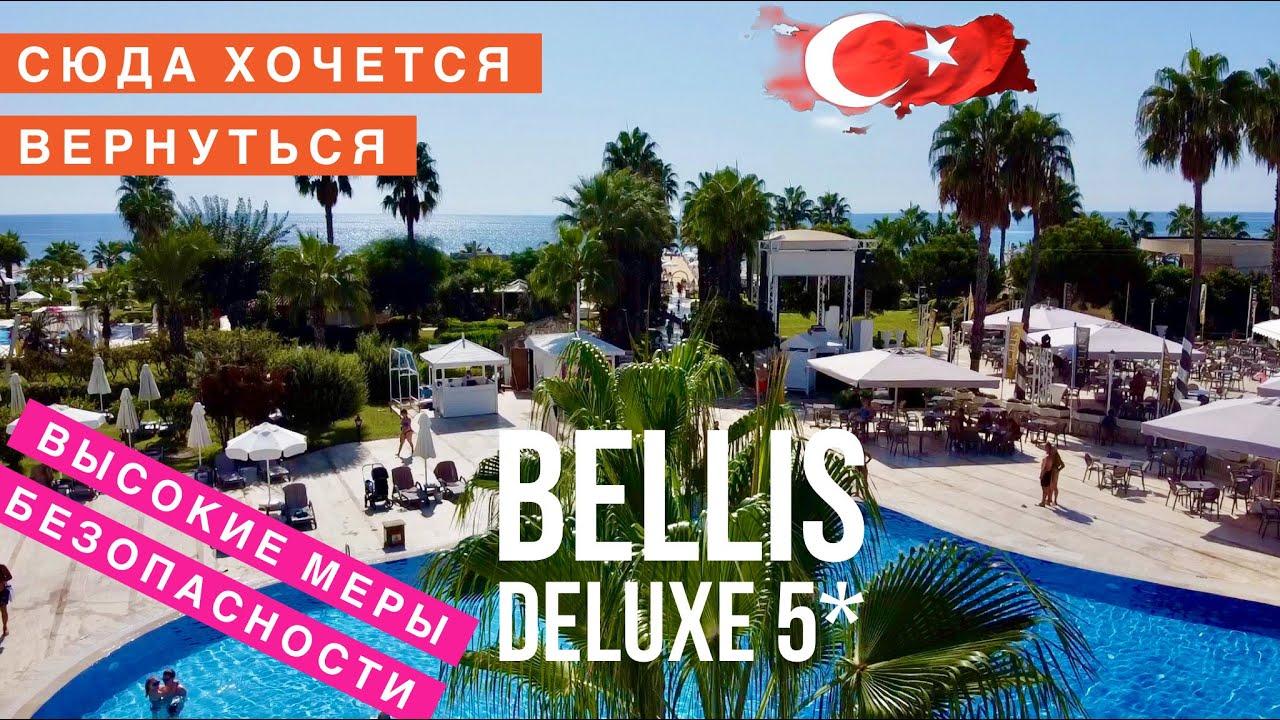 Отель в который хочется вернуться, Высокие меры безопасности, секреты в баре, Турция Bellis Deluxe