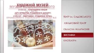 Афіша Вінниці 19.12 - 25.12.14(, 2014-12-22T08:47:07.000Z)